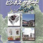 ビジネスサポート ふくおか ( 2013年10月 )1