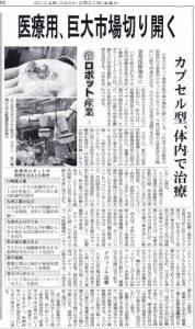 日本経済新聞 ( 2014年2月 )